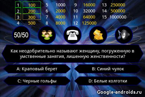 Скачать игру Миллионер 2019 на андроид …