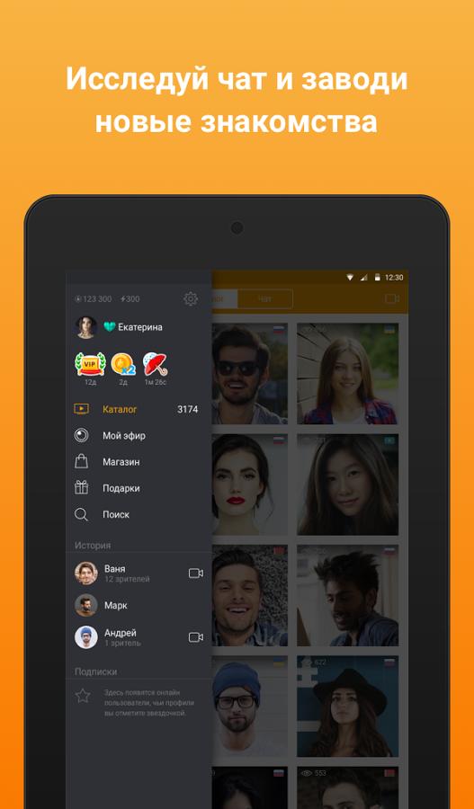 знакомств для андройд лучшый чат