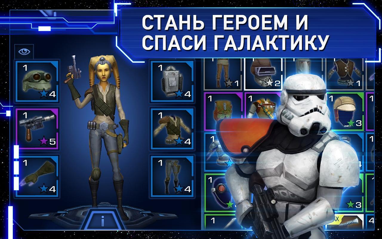 Игры звездные войны 13 последний герой 1 список участников
