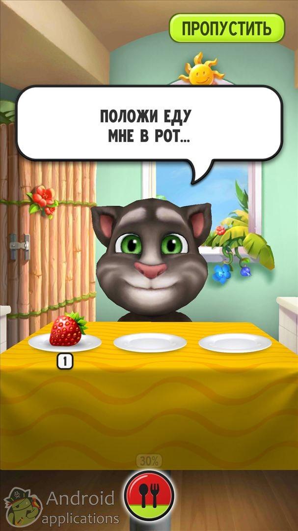 игра мой кот том скачать на андроид взломанная