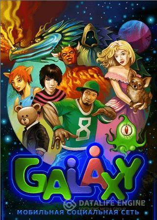 галактика знакомств 7 1 андроид